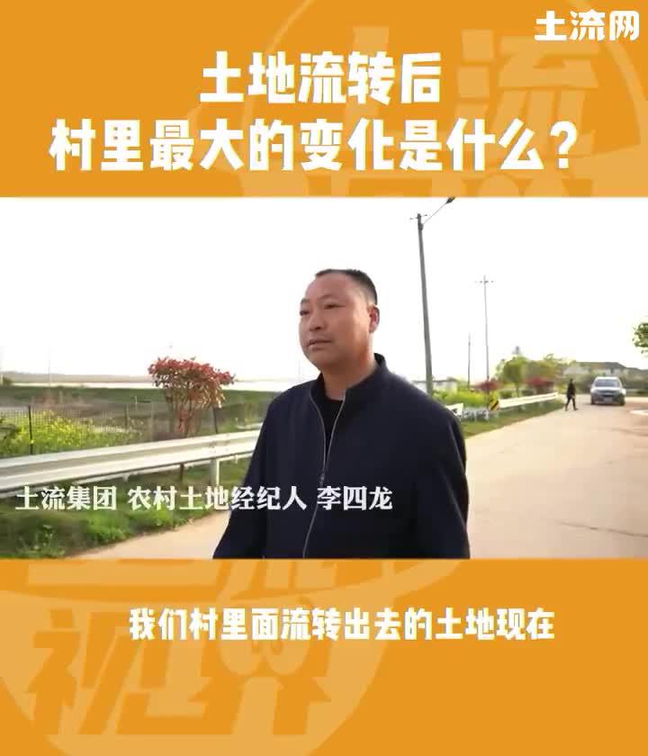 土流生金一:土地流轉后,村里最大的變化是什么?看看岳陽縣李四龍怎么說